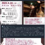 "<span class=""title"">2021.4.24(土)小島裕子さん テクニカクルシージョ in 浜松</span>"