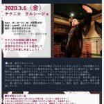 "<span class=""title"">2020.3.6(金)小島裕子 テクニカ クルシージョ</span>"