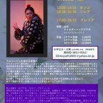 影山奈緒子さん 浜松スタジオにてクルシージョ